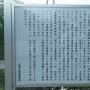 坂尾の土塁(36.391266,140.268386)の説明板