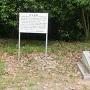 石碑と案内板(本丸跡)