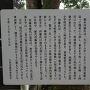 内藤氏歴代墓所解説板