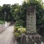 北入口石碑