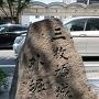 外堀跡の碑