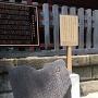 砦の石一個と説明板