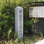 平安宮大蔵省跡の石碑