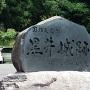 駐車場にある城跡碑