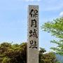 本丸の城跡碑