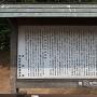 土塁と堀の案内板