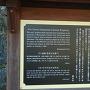 宇土櫓の案内板
