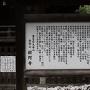 鑁阿寺本堂の説明板