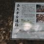 西矢倉台通路の説明板