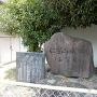 学校内にある石碑