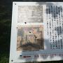 百間堀の石樋と石垣の説明板