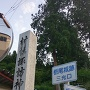 諏訪神社の入口