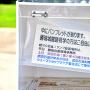 続百名城スタンプ置き場所の説明と、パンフレット箱(館跡)