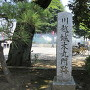 本丸門跡石碑
