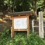 毛利元就誕生伝説地の石碑と案内板