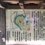 登城途中にある福原氏居館跡の案内板