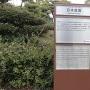 日本庭園の案内板