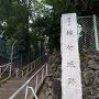 稲付城跡石碑