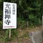 光福禅寺北側参道入口