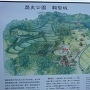 「歴史公園鞠智城」案内板