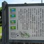 寿能公園の解説板