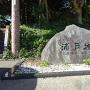浦戸城跡碑