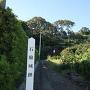 案内標柱と城址風景