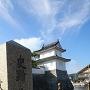 大手隅櫓と城趾碑