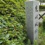 見川城碑と説明