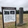 大手門跡石碑