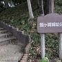公園入口看板