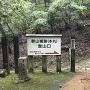 郡山城跡(本丸)登山口
