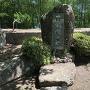 丹鶴姫の碑