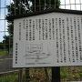 大堀跡の解説板