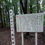 城跡説明板と標柱