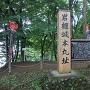 本丸跡と石碑