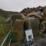 天守台付近から発掘された巨石