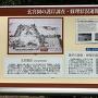 玄宮園の護岸調査・修理状況速報の案内板