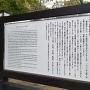犬山城の歴史解説板