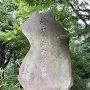 椎の木屋敷跡石碑