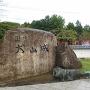 犬山城石碑