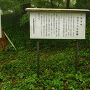 物見櫓台跡の看板