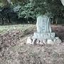 若山城石碑