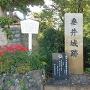 垂井城跡碑