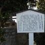 垂井城推定の地 説明板