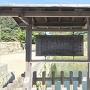 萩城説明板