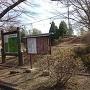 城址公園の標柱