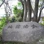 南光寺にある石碑