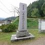 史跡の石碑