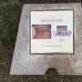 桐紋の鬼瓦出土地点の石碑